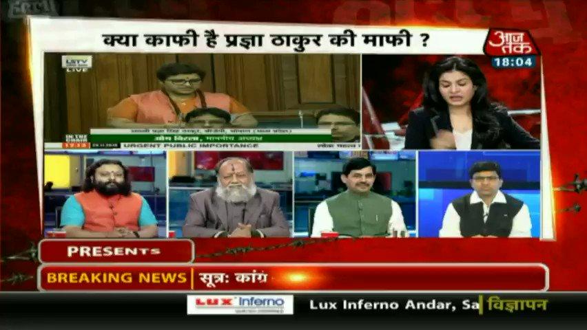 बापू (महात्मा गांधी) का अपमान BJP को किसी भी शर्त पर स्वीकार नहीं है: @ShahnawazBJP देखिए साध्वी प्रज्ञा पर राहुल गांधी की टिप्पणी से जुड़े सवाल पर क्या बोले कांग्रेस प्रवक्ता सैयद ज़फर #हल्ला_बोल @AnjanaOmKashyap लाइव bit.ly/at_liveTV