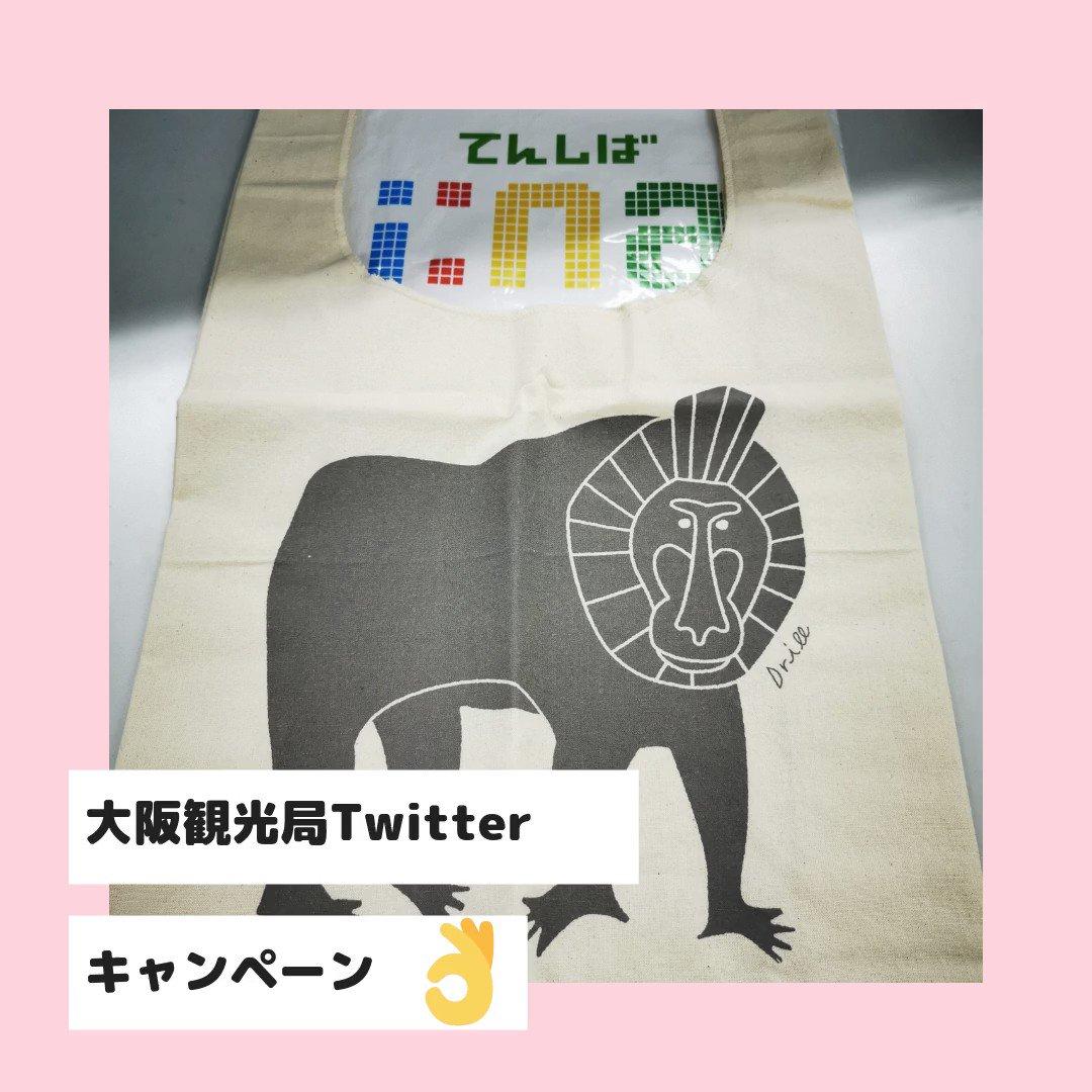 \大阪観光局Twitterキャンペーン/ てんしば i:na(イーナ)オープン記念 愛らしい「てんのうじどうぶつえん」の動物たちが描かれたエコバックを1名様に🎁 コメントで好きなどうぶつを教えてくれた方は、当選率アップするかも🐒🦁🐘❗ @Osaka_Tabilog フォローとRTで完了 期間:12月10日(火)12:00〆