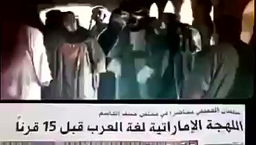"""الإعلام الإماراتي: """"اللهجة الإماراتية هي لغة العرب قبل 15 قرناً""""😂👇"""