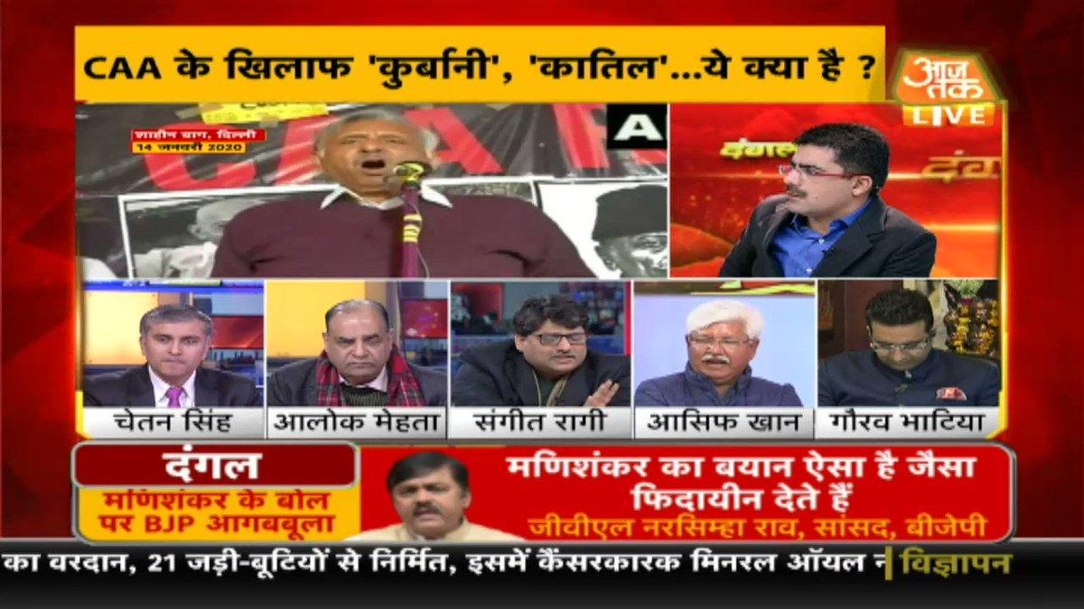 शाहीन बाग़ में चल रहे विरोध के पीछे क्या कांग्रेस का हाथ है? सुनिए इस बात पर क्या बोले कांग्रेस नेता आसिफ खान #Dangal (@sardanarohit) http://bit.ly/at_liveTV