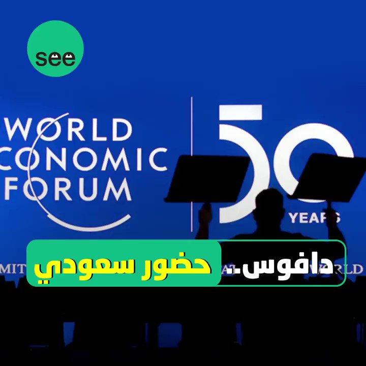 الاقتصاد والطاقة والمناخ.. تتصدر نقاشات منتدى #دافوس_2020 وسط حضور سعودي رفيع المستوى 🇸🇦#المنتدى_الاقتصاد_العالمي