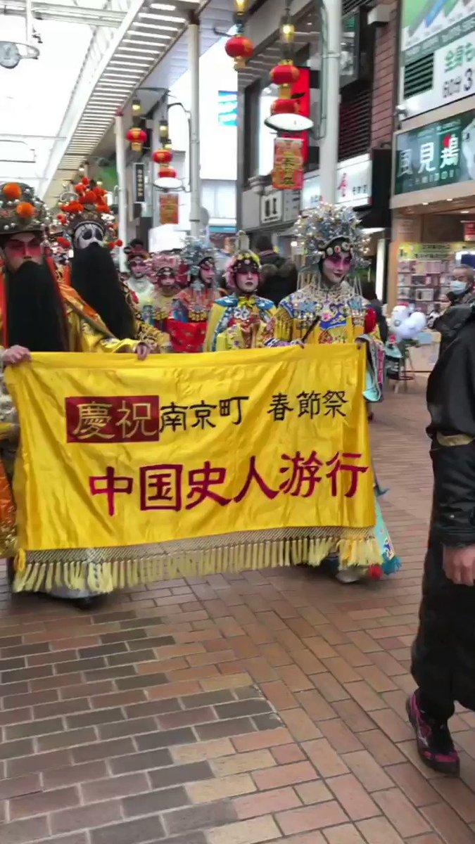 Chinese New Year celebrations staged in Kobe, Japan. #LunarNewYear