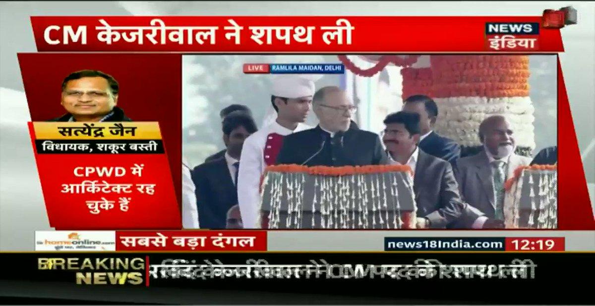 सत्येंद्र जैन ने मंत्री पद की शपथ ली. @SatyendarJain