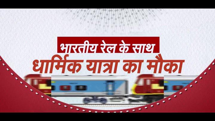 प्रधानमंत्री @narendramodi ने महाकाल के भक्तों के लिये एक सुविधाजनक, सुरक्षित और आरामदायक सफर को सुनिश्चित करने हेतु #KashiMahakalExpress ट्रेन का शुभारंभ किया। यह ट्रेन इंदौर से काशी जाने वाले श्रद्धालुओं को ओंकारेश्वर, महाकालेश्वर और काशी विश्वनाथ के दर्शन करायेगी।