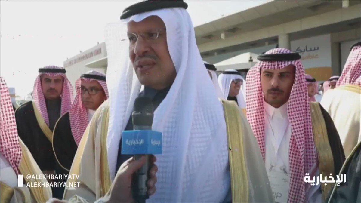 فيديو   #وزير_الطاقة لـ #الإخبارية: منجزات #سابك لم ولن تنقطع والمستقبل أكبر