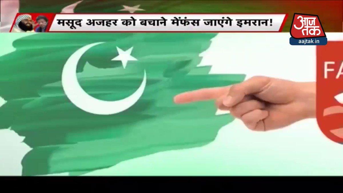 पाकिस्तान को इमरान खान का सबसे बड़ा धोखा#Vishesh @chitraaum पूरा कार्यक्रम: https://bit.ly/39D6tZO