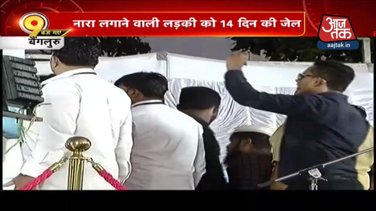 ओवैसी के मंच पर लगा पाकिस्तान के समर्थन में नारा#ATVideo अन्य वीडियो: http://m.aajtak.in/videos/
