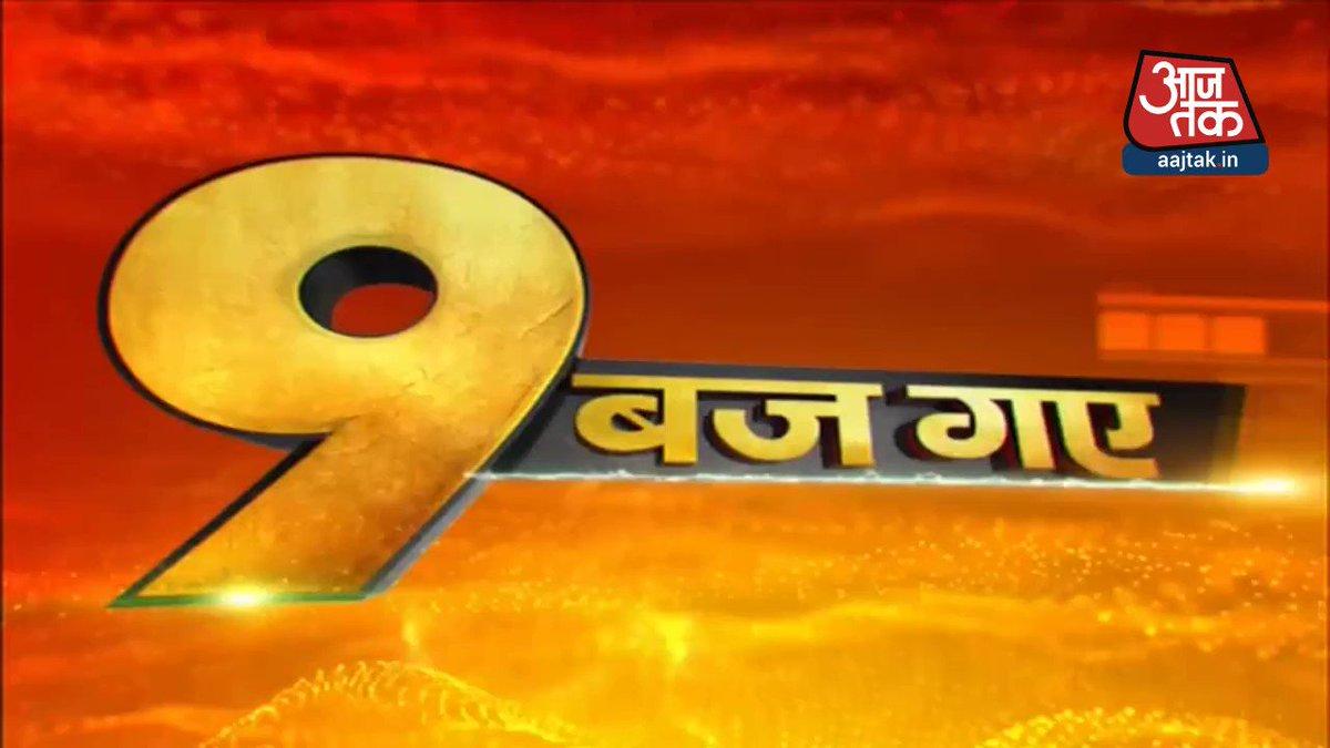 अहमदाबाद से आगरा तक, देश बोले...नमस्ते ट्रंप#ATVideo @gopimaniarअन्य वीडियो: http://m.aajtak.in/videos/