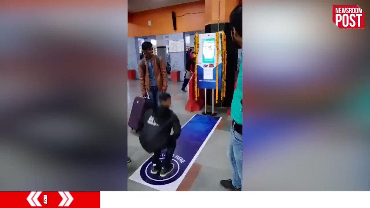 भारतीय रेलवे के इस प्रयोग से फिट रहेंगे यात्री!    ट्विटर पर दिए इस सन्देश में रेल मंत्री @PiyushGoyal ने कहा है कि आनंद विहार रेलवे स्टेशन पर एक टर्मिनल लगाया गया है जहां एक मशीन के सामने एक्सरसाइज करने पर आपको प्लेटफार्म टिकट खरीदने के लिए पैसे नहीं चुकाने होंगे.