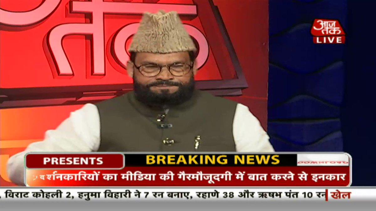 प्रो अवस्थी बोले कि किसी विपक्ष के नेता ने कहा कि CAA से किसी की नागरिकता नहीं जाएगी। #Dangal (@sardanarohit) लाइव: http://bit.ly/at_liveTV