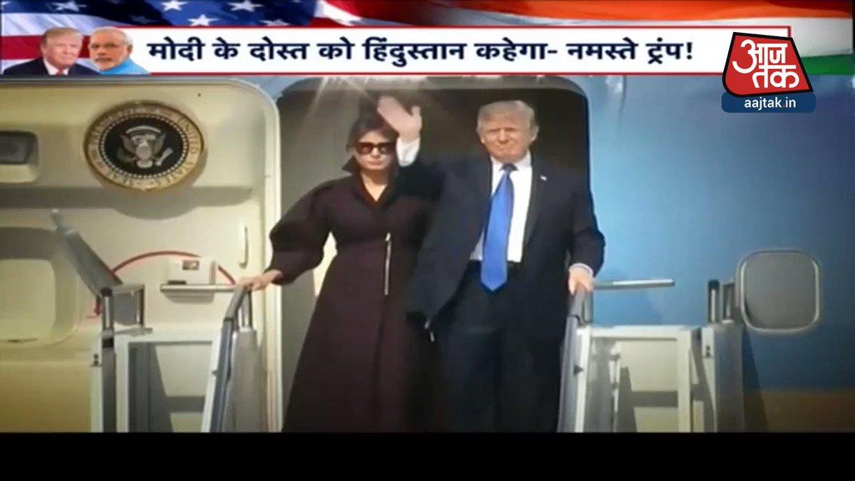 डोनाल्ड ट्रंप और उनकी पत्नी के साथ ये अमेरिकी मेहमान आएंगे भारतअन्य वीडियो : http://m.aajtak.in/videos/ #ATVideo
