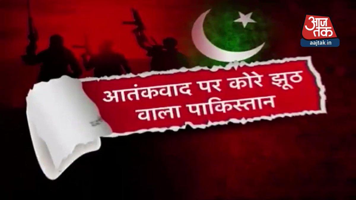 कैसे गायब हुआ आतंकी मसूद पाकिस्तान से? #ATVideo अन्य वीडियो: http://m.aajtak.in/videos/
