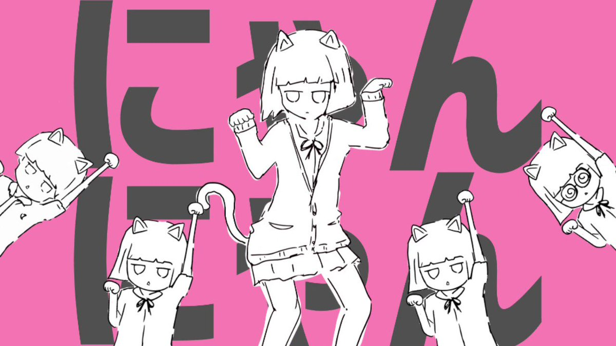 『  猫猫的宇宙論  』『  曲  /  ナユタン星人 様  』■歌・mix⇒るぅと @root_nicoフル⇒【    】#少しでも良いなと思ったらRT#拡散希望