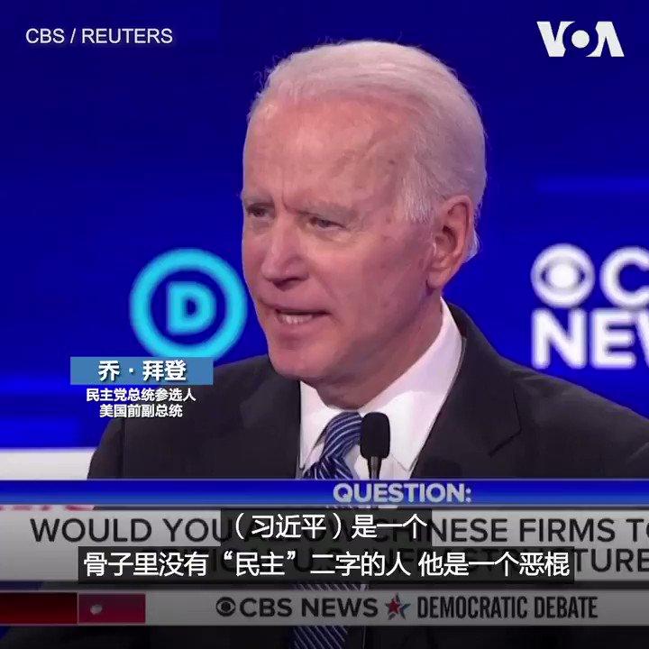"""星期二(2/25)晚间的美国民主党总统参选人辩论会上,前纽约市长布隆伯格主张美国与中国接触,并称中国领导人习近平必须对中国政治局负责。前副总统拜登措辞强硬地称习近平是""""骨子里没有民主二字的人,是一个恶棍。"""" 佛蒙特州联邦参议员桑德斯说,中国是真正的独裁政权。https://t.co/gA4vrMpQ5i https://t.co/WknAvP6nHF"""
