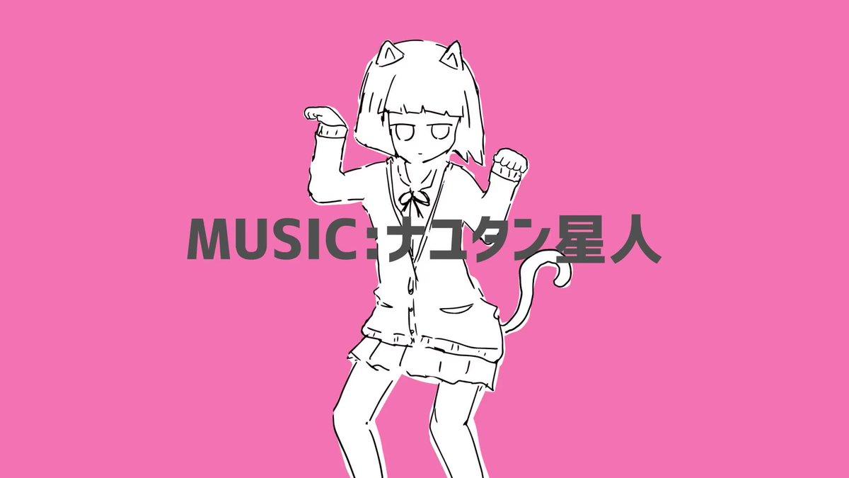 猫猫的宇宙論 歌ってみた ver.りょうぺーナユタン星人さんの『猫猫的宇宙論』を歌わせていただきました。#歌ってみた#少しでも良いなと思ったらRT#歌い手さんMIX師さん絵師さん動画師さんとPさん繋がりたい