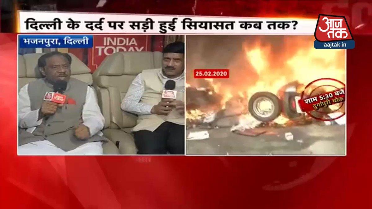 दिल्ली हिंसा में बढ़ते मौत के आंकड़ों का ज़िम्मेदार कौन? देखिये इस मुद्दे पर #हल्ला_बोल।@AnjanaOmKashyap @gauravbh @PreetiSMenonपूरा कार्यक्रम देखने के लिये क्लिक करें https://bit.ly/3844ywg
