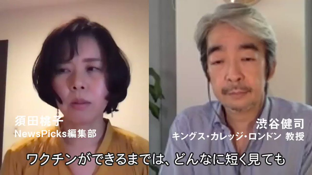 健司 Who 渋谷