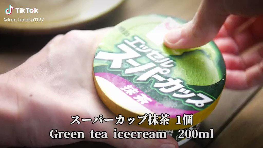 【朗報】ソフトクリームの日らしいですがコチラのスーパーカップ抹茶ときな粉で作る激ウマスイーツをご覧ください