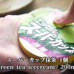 普通のアイスがめちゃウマスイーツに!?スーパーカップ抹茶ときな粉で作るスイーツ!