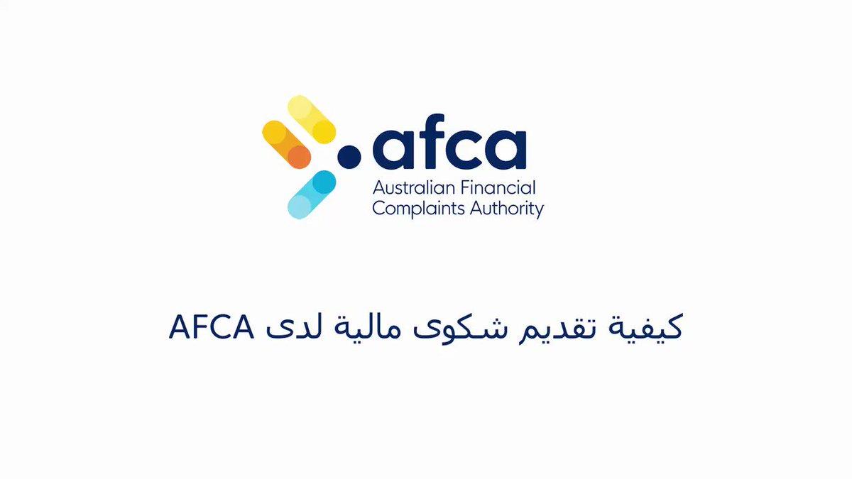 """Australian Financial Complaints Authority a Twitter: """"تقدِّم AFCA"""