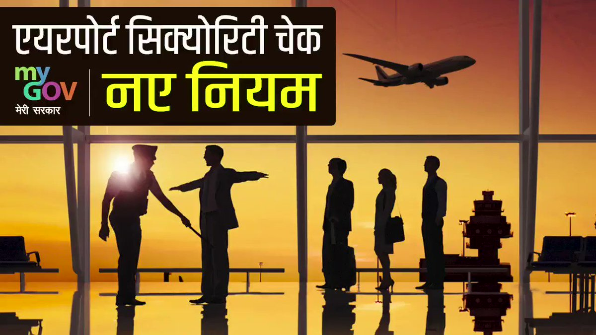 25 मई से घरेलू उड़ानें शुरू हो गई है। देखिए हवाई यात्रा के लिए क्या हैं नए दिशा-निर्देश... #IndiaFightsCorona @PIB_India @MIB_India @PMOIndia @MoCA_GoI @HardeepSPuri