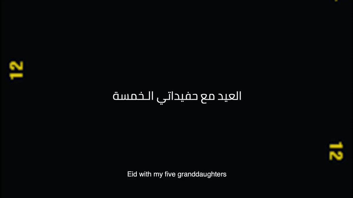 العيد مع حفيداتي الخمسة Eid with my five granddaughters