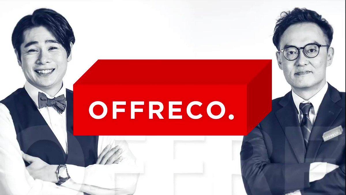 今日22時から #NewsPicks の番組『オフレコ』にて、就活について話すよ。就活生の皆さんはぜひ見てください。コネ入社や、延びる会社の見極め方とか、おれは忖度する必要がないので、わりとガチで話してます。面白いよ!#就活する君へご視聴は▶︎