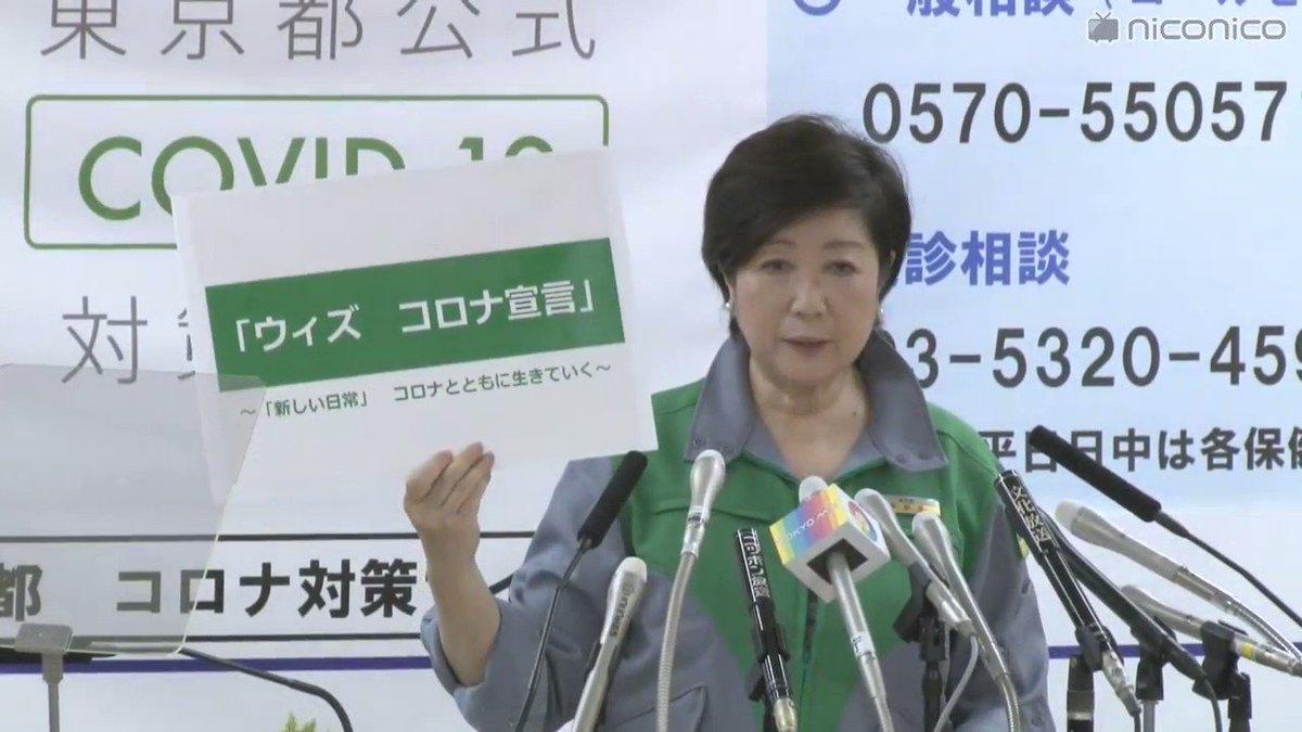 東京都 6月1日から休業要請を緩和へ「ステップ2」に進める方針小池都知事は会見で「ウィズ コロナ宣言」を発表。「新しい日常」を社会で作り、正しく恐れる「コロナとともに生きていく」共通認識が必要と説明。検査・医療体制、ワクチンの開発を後押しすると述べました。