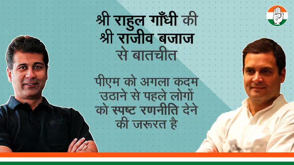 वर्तमान कोरोना संकट के बीच ये देशवासियों को भरोसे में लेना बेहद जरूरी है। इस बारे में श्री @RahulGandhi और श्री राजीव बजाज की बातचीत का अंश:- #RahulSpeaksUpForIndia