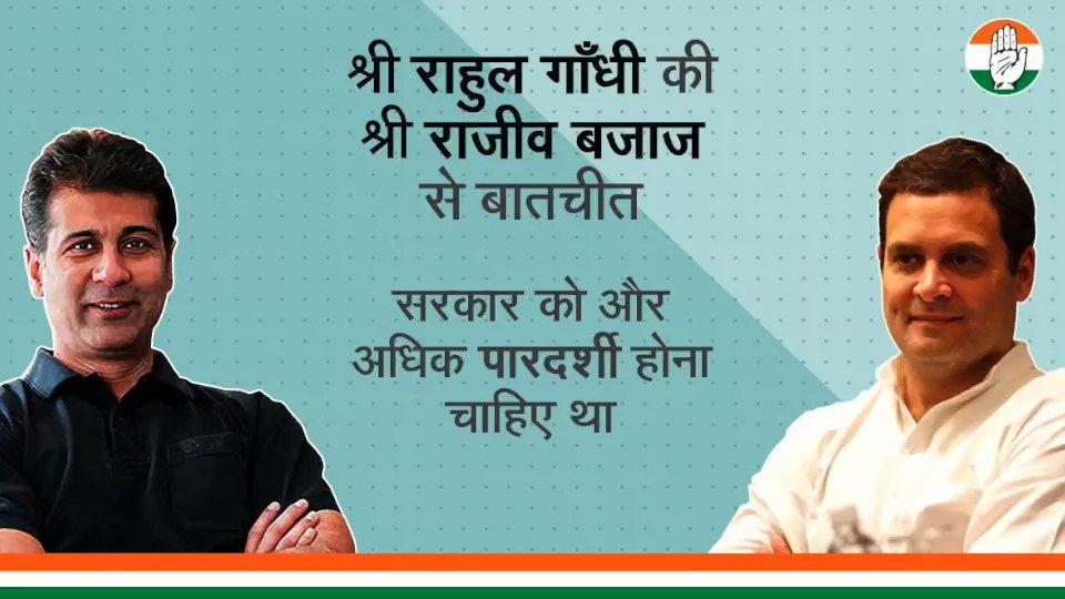 गरीब लोगों और प्रवासियों ने वास्तव में आत्मविश्वास खो दिया है। काफ़ी लोगों ने बोला है कि भरोसा खो दिया है, भरोसा ही नहीं बचा और और मुझे लगता है कि यह बहुत दुखद और देश के लिए खतरनाक है: श्री @RahulGandhi #RahulSpeaksUpForIndia