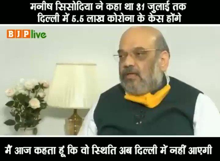 दिल्ली के उप मुख्यमंत्री मनीष सिसोदिया ने बयान दिया कि 31 जुलाई तक दिल्ली में 5.5 लाख तक कोरोना के मामले होंगे। दिल्ली सरकार ने कहा कि दिल्ली के बाहर के लोगों का यहां इलाज नहीं होगा, इस निर्णय को केंद्र सरकार ने बदला: श्री @AmitShah