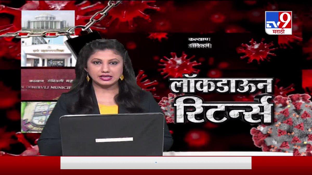 VIDEO: Lockdown Updates: Lockdown in #Jalgaon, #Buldana, #Aurangabad from today. #Jalgaon #Buldana #Aurangabad #lockdownextension #Lockdown5 pic.twitter.com/yJBni2vY0V