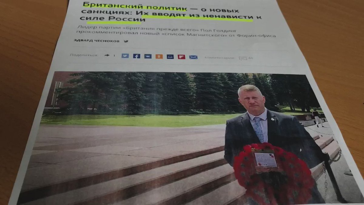 """Who does Komsomolskaya Pravda turn to for UK reaction to the Magnitsky sanctions? The leader of a far-right British party who has praised Vladimir Putin. Plus: """"The USA is crumbling like the USSR crumbled 30 years ago."""" #ReadingRussia @BBCNews @BBCWorld https://t.co/fyx5Af0r2C"""