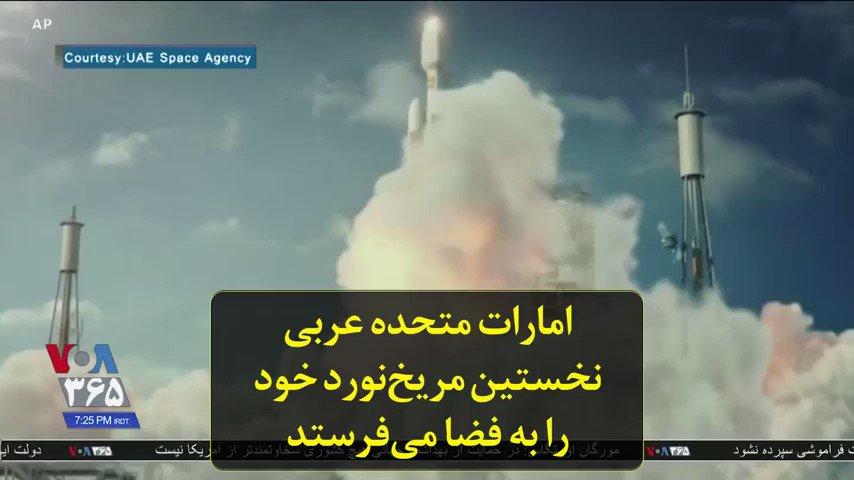 #امارات متحده عربی نخستین مریخنورد خود را به #فضا میفرستد https://t.co/ANeT0neS7T