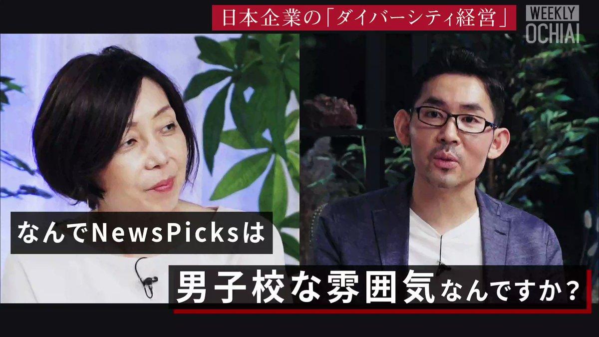 🎥ビデオ🎥「あとは、トピックの選び方じゃないですか?男の子が好きそうな話題にすると、やっぱり偏る」(落合陽一)【最新回】WEEKLY OCHIAI日本企業の「ダイバーシティ経営」番組視聴▶️