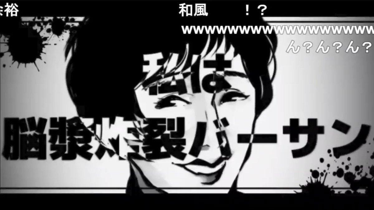 【ちょうど5年前】2015年8月8日、「【小林幸子とSachiko】脳漿炸裂バーサン 歌ってみた」がニコニコ動画に投稿。歌手の小林幸子さん(@Sachiko_5884)が、れるりりさん(@rerulili)作のボカロオリジナル曲を歌ってみたものです。動画はコチラ🔽