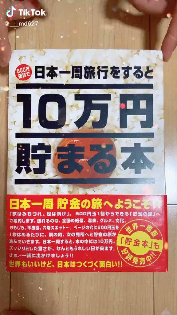 #十万円の使い道 はこれ埋める