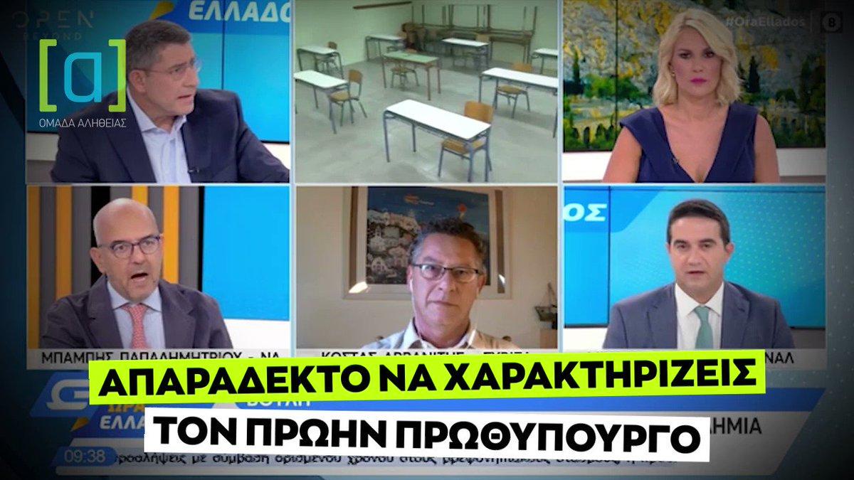 Ο Αρβανίτης δε δέχεται να ακούει χαρακτηρισμούς για τον πρώην Πρωθυπουργό Αλέξη Τσίπρα. Ας του θυμίσουμε πώς είχε αποκαλέσει το 2015 τον τότε Πρωθυπουργό Αντώνη Σαμαρά. (Μάλλον η καρέκλα του Ευρωβουλευτή τον μεταμόρφωσε σε εναν εξαιρετικα ευγενή άνθρωπο)