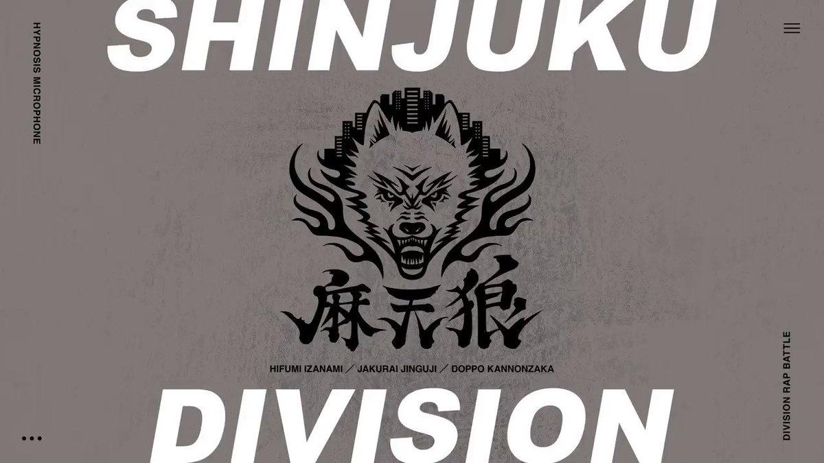 ⚪️ Division別CM:シンジュク編 公開📺⚡️劇中曲【Rhyme Anima's Mixtape -SHINJUKU-/麻天狼】の音源を使用🎤▼放送・配信情報▼CM・PV一覧#ヒプアニ