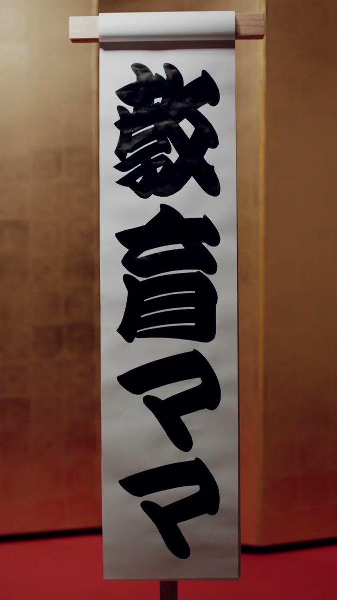 おうちで寝転びながらでも観られる落語 #ねながらくご 初日  本日の演目は…#どちらも大変よくオチます  林家たい平「教育ママ」  フォロー&RTで アタック消臭ストロング1年分と 師匠サイン入り手ぬぐいを 10名様にプレゼント  詳しくは https://t.co/z0egFMdVQT https://t.co/ppviAKygkF