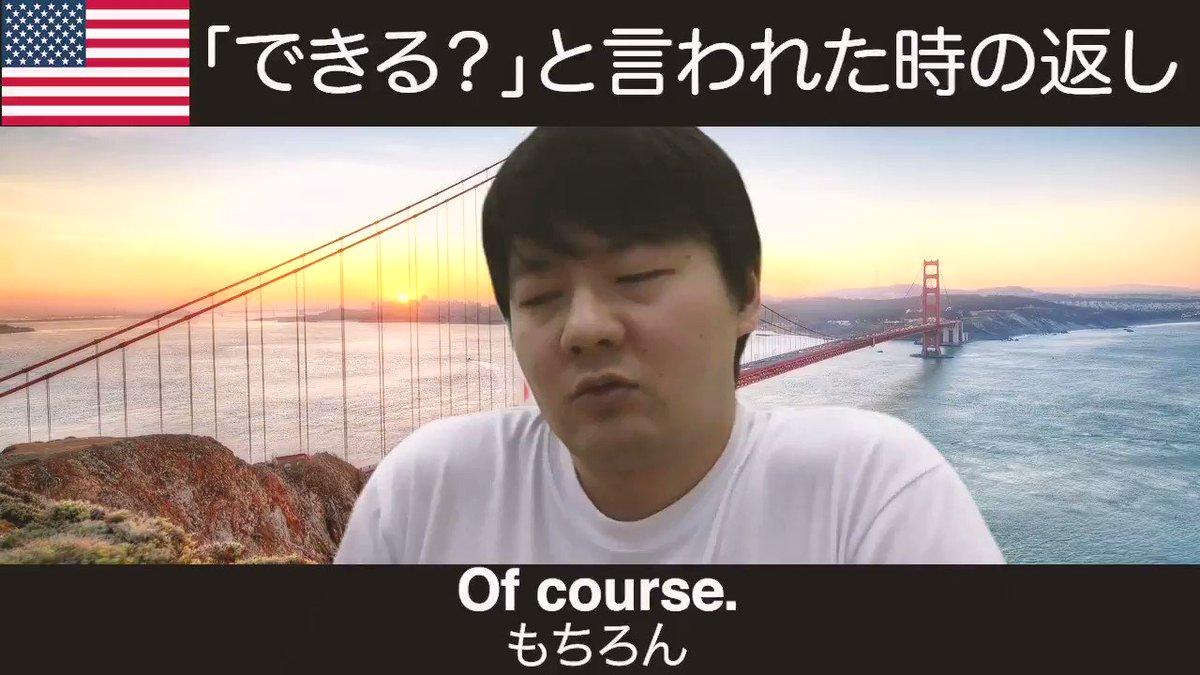 「できる?」と言われた時の返し、国別あるあるオススメは日本!w