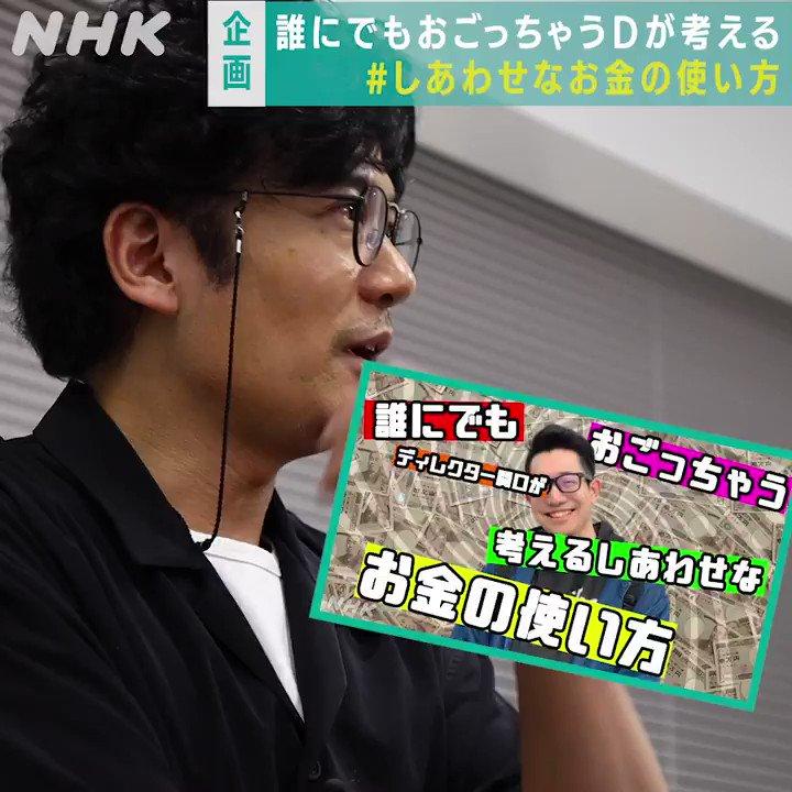 「おごることで自分が満たされることもあるじゃないですか。不思議だよね」事前ミーティングで、#おごD と企画の方針を議論した稲垣さん実はその後のインタビューで、こんなことを話していました!💬その後、収録で動画を見た稲垣さんの反応は…!?25日の放送をお楽しみに🤗#不可避研究中