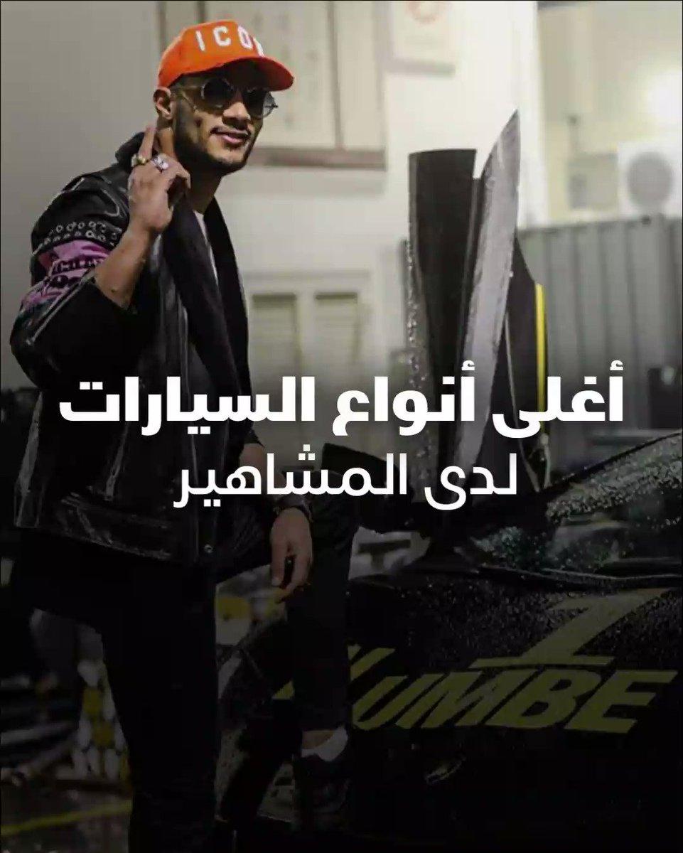 تعرفوا في هذا الـ #فيديو إلى أغلى أنواع السيارات لدى المشاهير، منها سيارة #ياسمين_صبري وسيارة #محمد_رمضان  @sayidatynet https://t.co/gk5P69DPwG