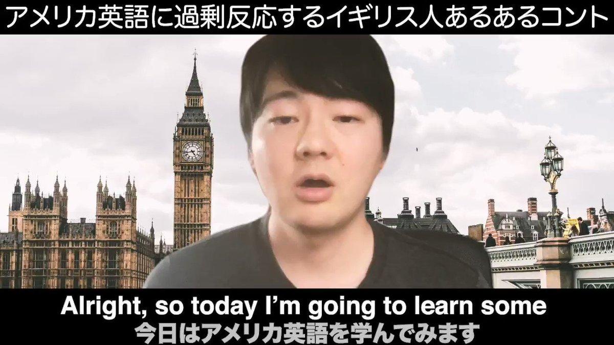アメリカ英語に過剰反応するイギリス人あるあるコントですw割とこういう人本当にいる😂