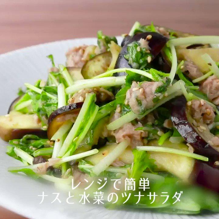 火を使わないなすレシピ🍆『レンジで簡単 ナスと水菜のツナサラダ』レンジでパパッと簡単に作れる、ナスと水菜のツナサラダです。シャキシャキの水菜と、柔らかいナスが、ツナととてもよく合いますよ。▼レシピページはこちら#クラシル #クラシル副菜