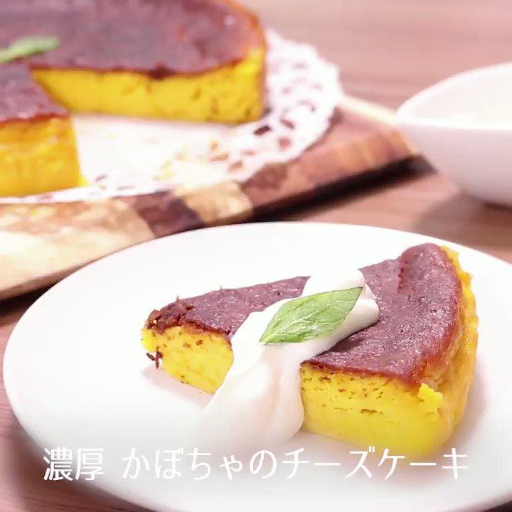 大人気❣️かぼちゃスイーツ『濃厚 かぼちゃのチーズケーキ』裏ごしをしっかりすることでなめらかな舌触りに仕上がります。かぼちゃの鮮やかな色合いが見た目もお洒落な一品です。おもてなしにもぴったりですよ。▼レシピページはこちら#クラシル #クラシルスイーツ