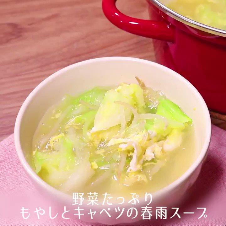 具がたっぷり👌 食べるスープ『野菜たっぷり もやしとキャベツの春雨スープ』鶏ガラのお出汁が野菜に染み込んでじゅわっとほっこり。春雨も入っているので満足度も高め!おかず代わりにもぴったりの一品です。▼レシピページはこちら#クラシル #クラシルスープ