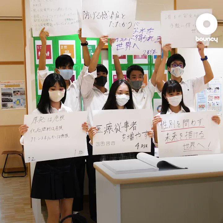 2030年のキャッチコピーを中学生が描く? SDGs債の発案にも挑戦!詳しくはこちら👉#SDGs #大和証券