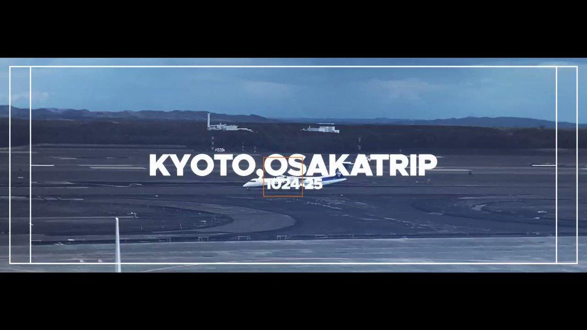 土日、京都と大阪に旅行行ってきたので、短いですけど映像つくりました~~!よかったらいいねとRTお願いします!!
