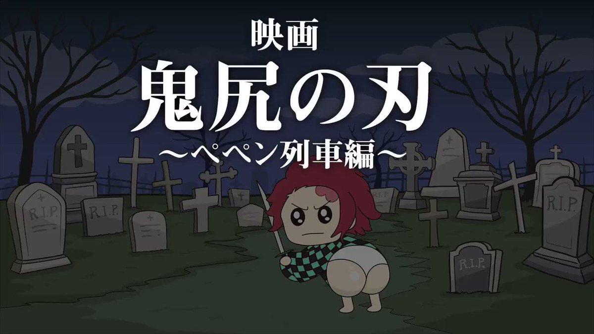 映画「鬼尻の刃~ぺペン列車編~」フル